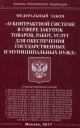 Федеральный закон о контрактной системе в сфере закупок товаров, работ, услуг
